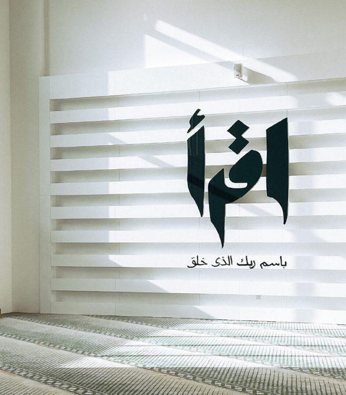 mod_prayer_hall_banner